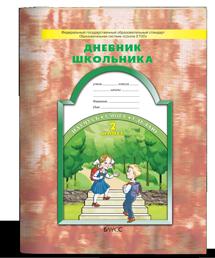 Школа 2100 дневник школьника 2 й