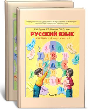 гдз к учебнику русского языка 4 класс комиссарова школа 2100 2012 год