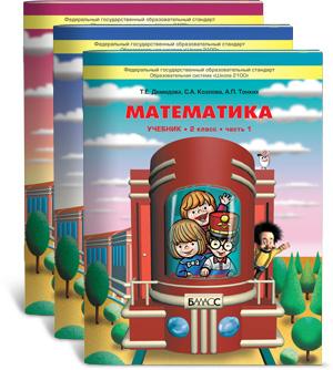 Учебник по математике 2 кл.