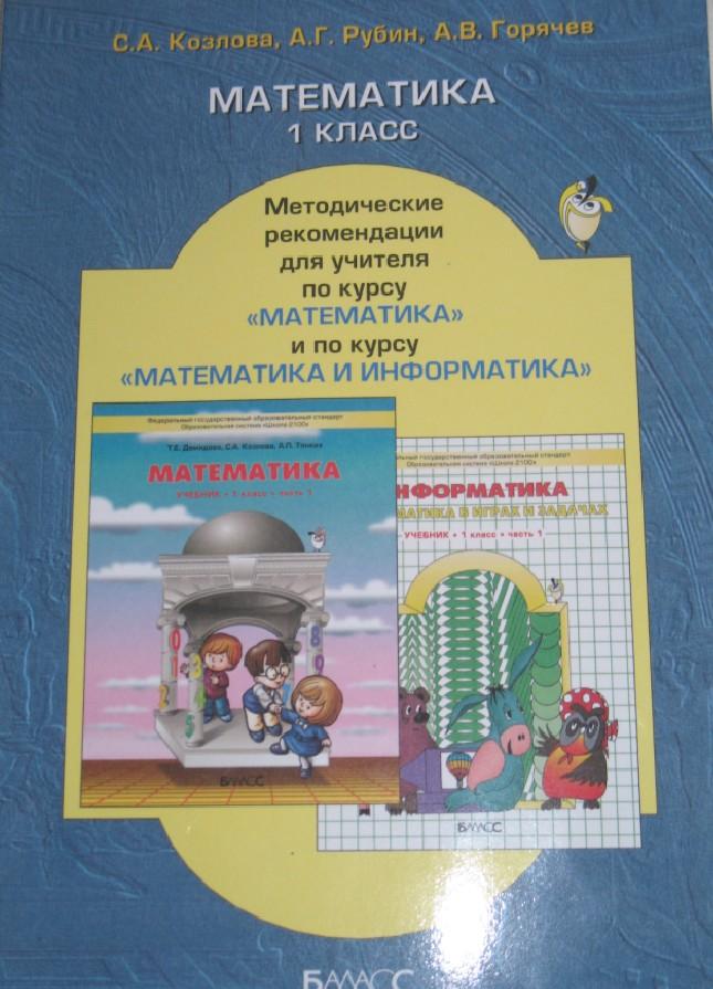 Решебники По Программе Школа 2100 1 Класс