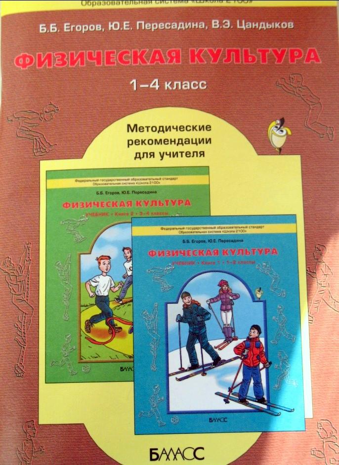 Комплексы домашних заданий 1-4 классы по физической культуре